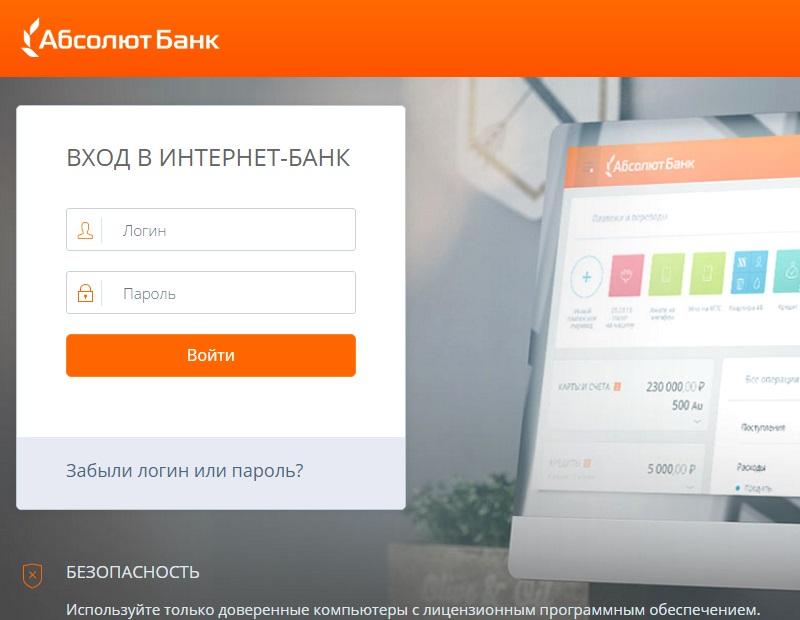 Личный кабинет Абсолют Банк