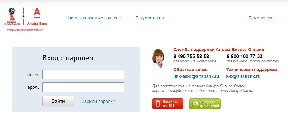 Личный кабинет Альфа-Банк Бизнес