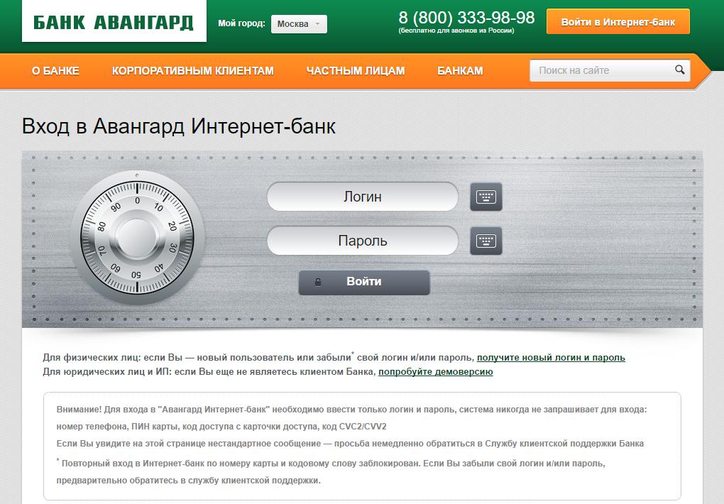 Личный кабинет Авангард Банка