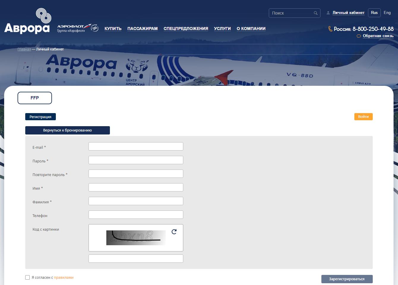 Личный кабинет авиакомпании Аврора
