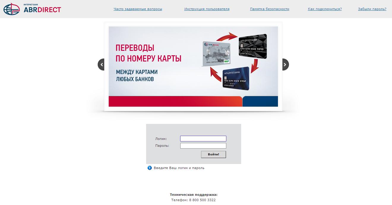 Личный кабинет Банк Россия