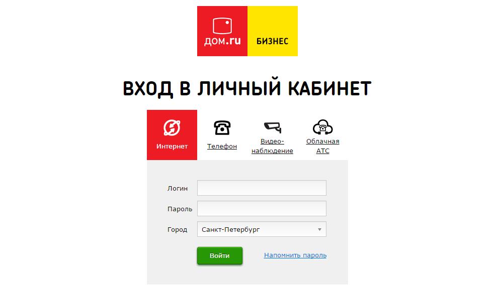 Личный кабинет Дом.ru Бизнес