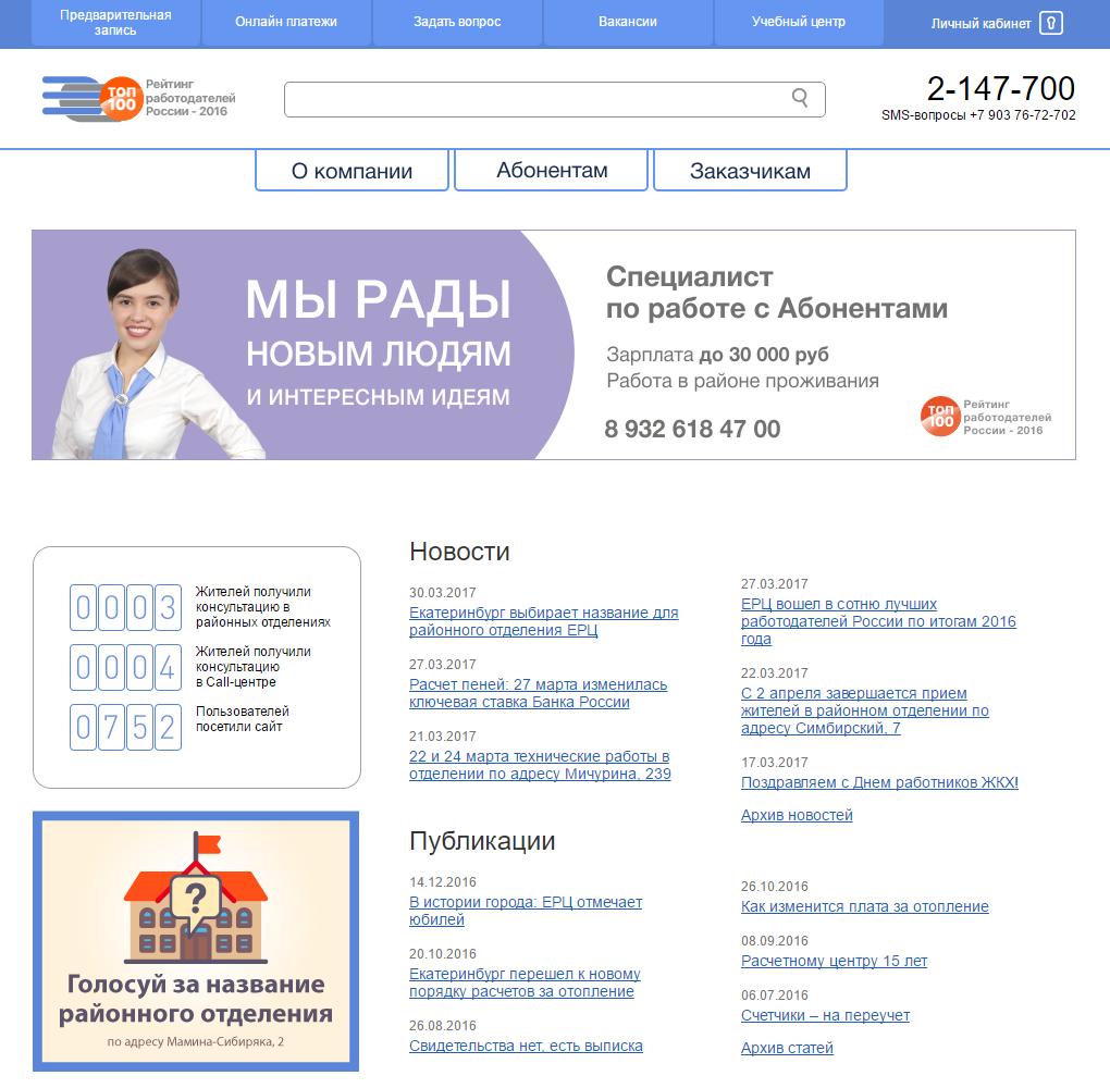 Личный кабинет ЕРЦ Екатеринбург