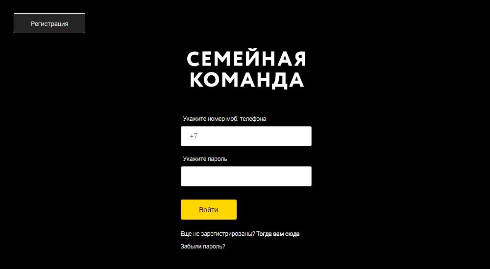Личный кабинет карты Семейная Команда (Роснефть)