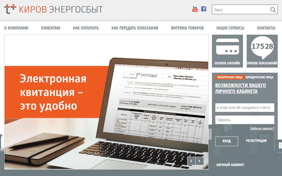 Личный кабинет Кировэнергосбыт