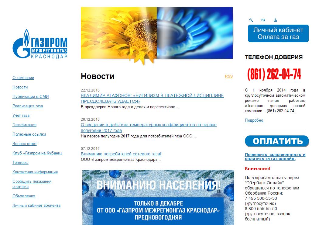Личный кабинет Межрегионгаз Краснодар
