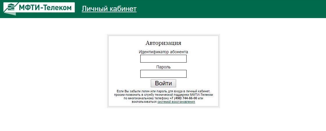 Личный кабинет МФТИ Телеком