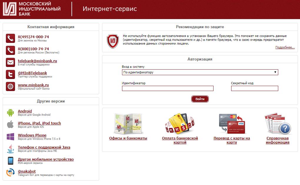 Личный кабинет МИнБанк (Московский Индустриальный Банк)