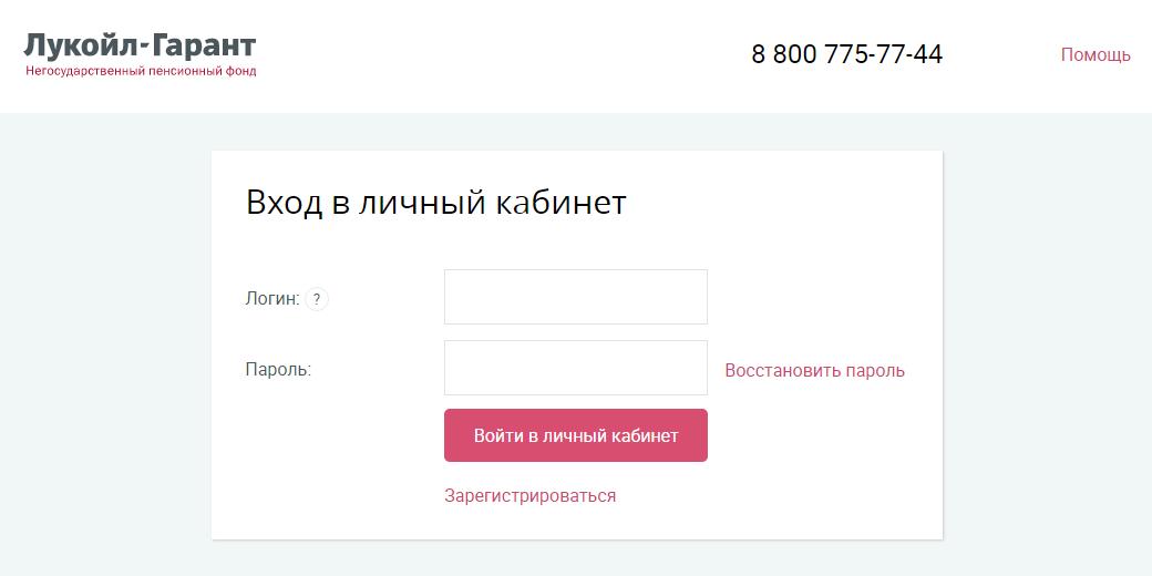 Личный кабинет НПФ Лукойл Гарант