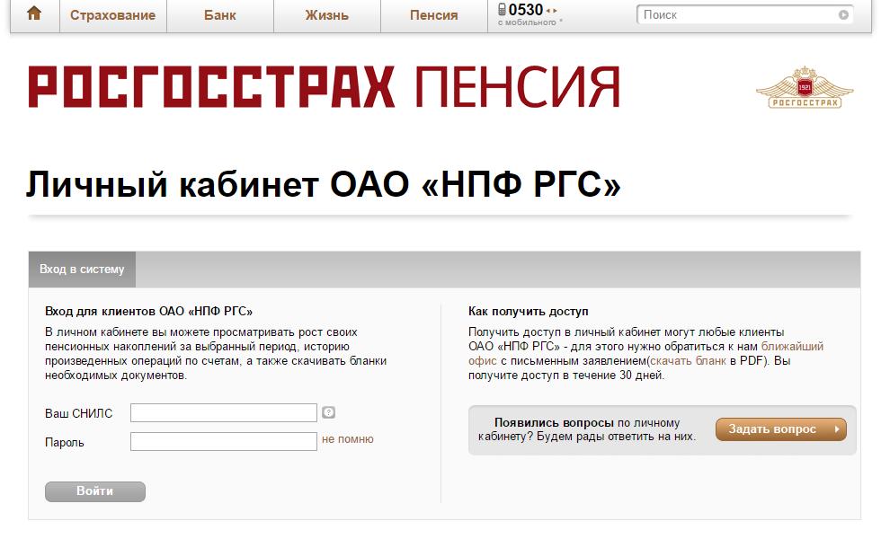 Личный кабинет НПФ РГС