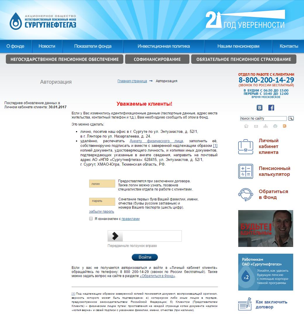 Личный кабинет НПФ Сургутнефтегаз