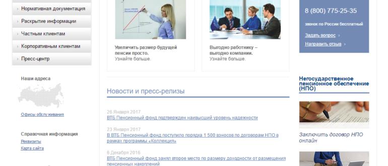 Сбербанк россии негосударственный пенсионный фонд личный кабинет как рассчитать размер пенсии до 2002 г