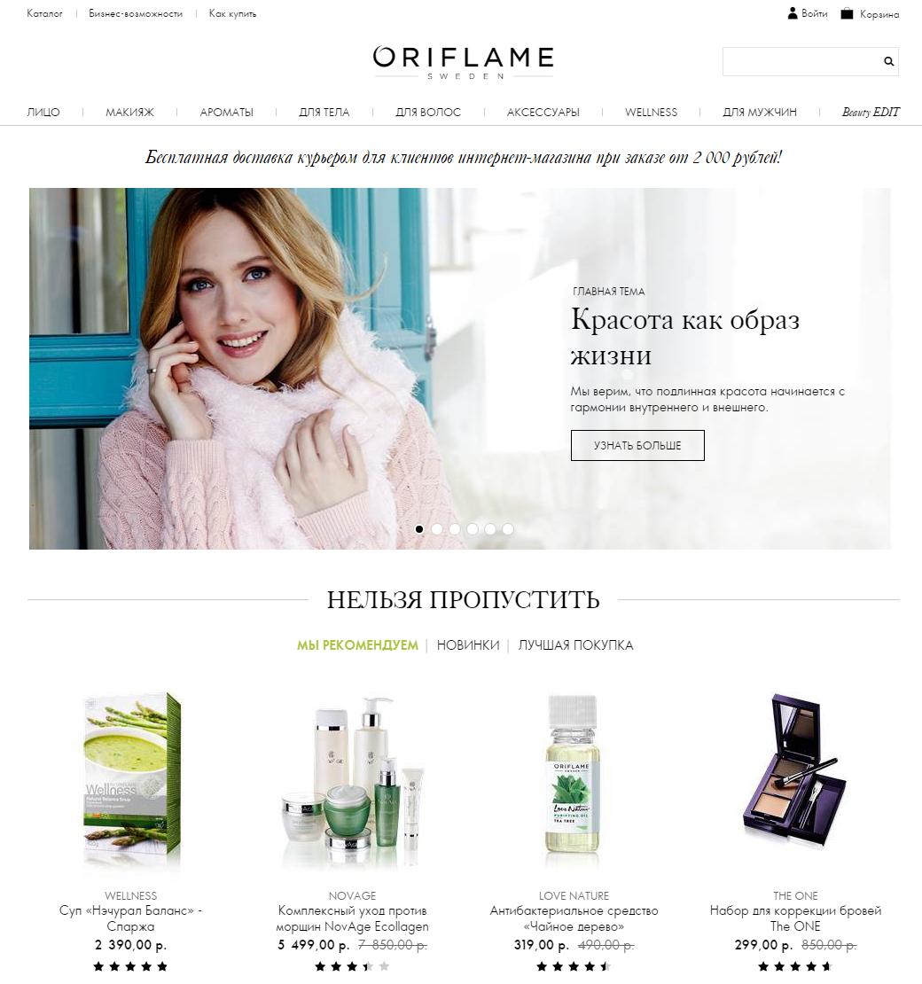 Личный кабинет Oriflame