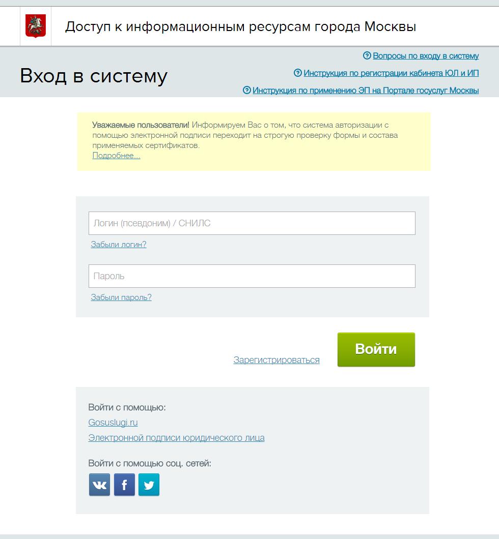 Личный кабинет портала госуслуг Москвы