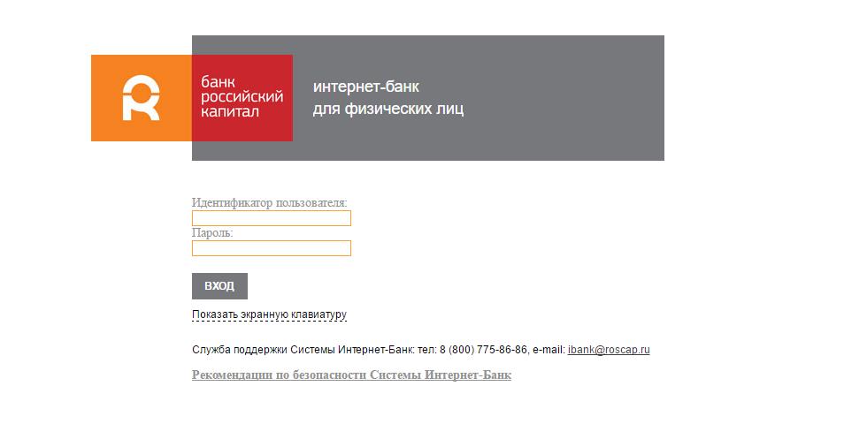 Личный кабинет Российский капитал
