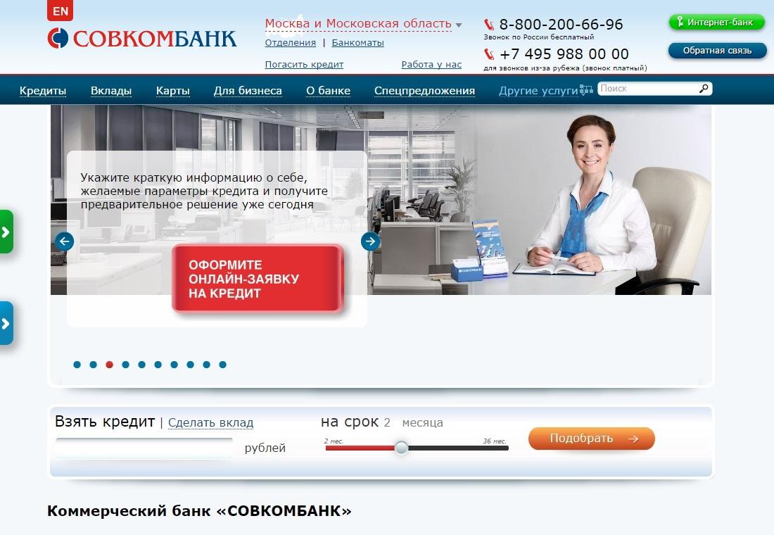 Личный кабинет Совкомбанк