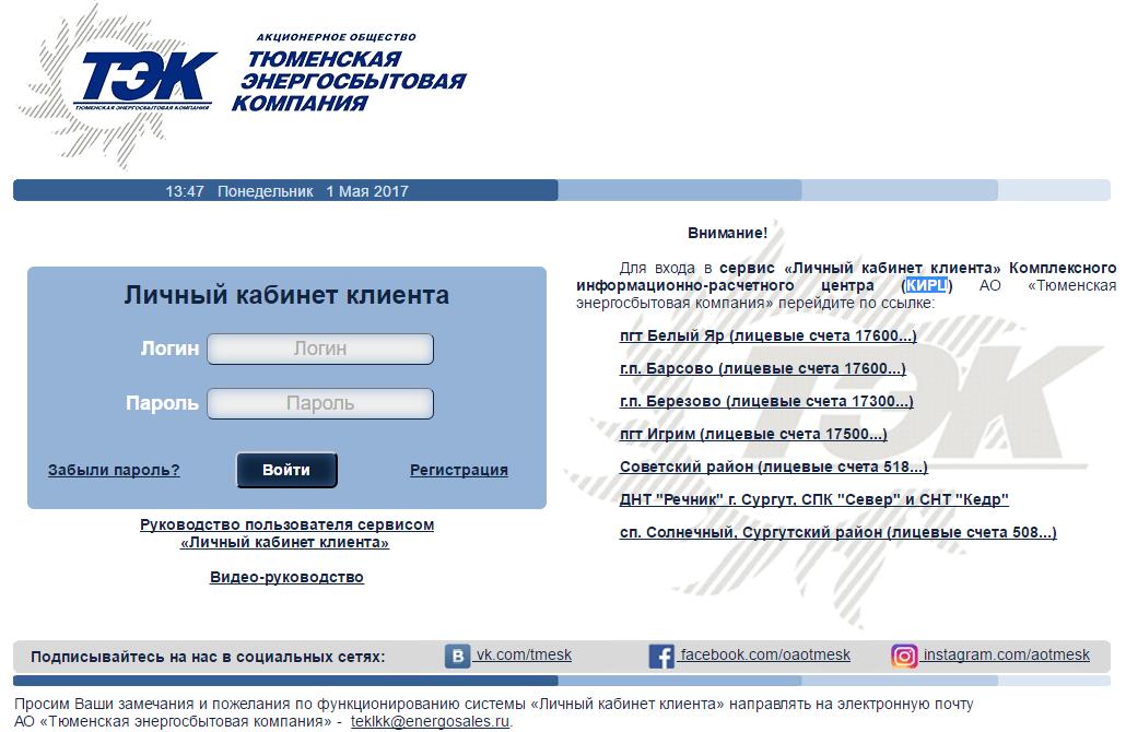 Личный кабинет ТЭК (Тюменская энергосбытовая компания)