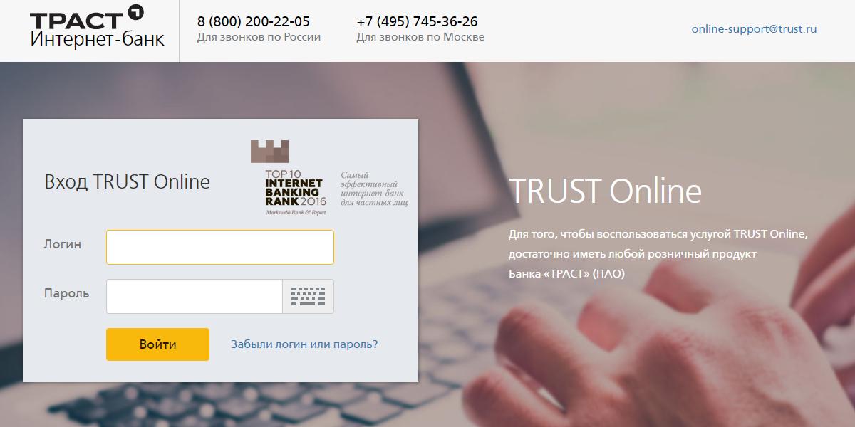 Личный кабинет ТРАСТ Банк