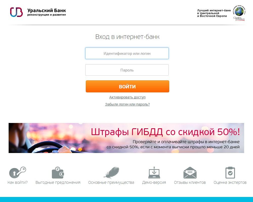 Личный кабинет УБРиР (Уральский Банк Реконструкции и Развития)