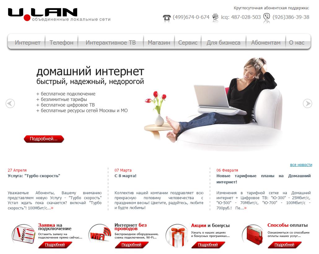 Личный кабинет Улан