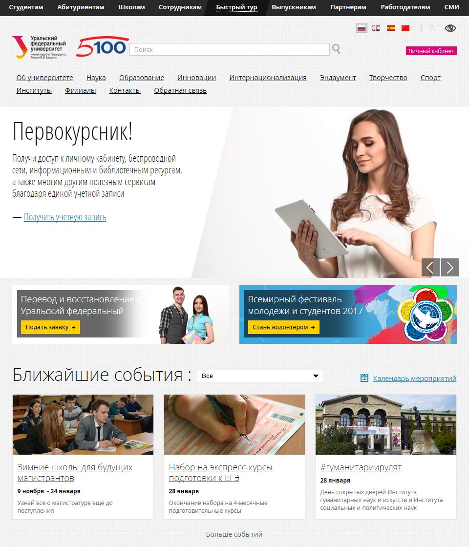 Личный кабинет УрФУ (Уральский федеральный университет)
