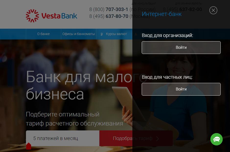 Личный кабинет Веста Банк