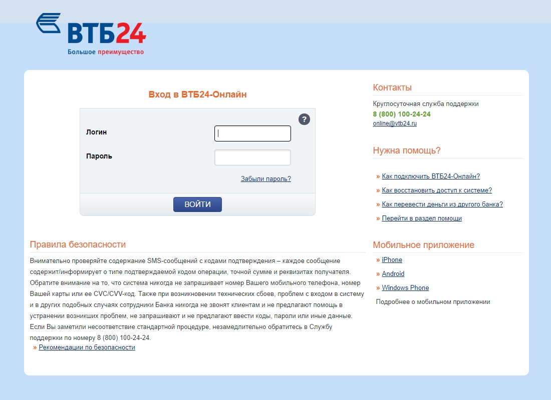 Личный кабинет ВТБ 24
