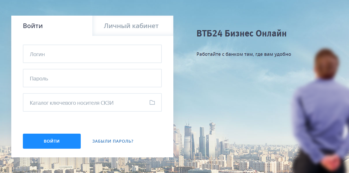 Личный кабинет ВТБ 24 Бизнес