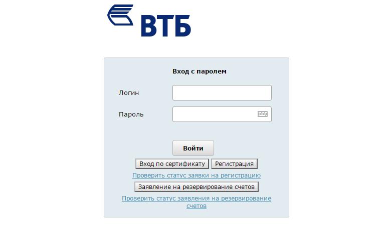 Личный кабинет ВТБ Бизнес