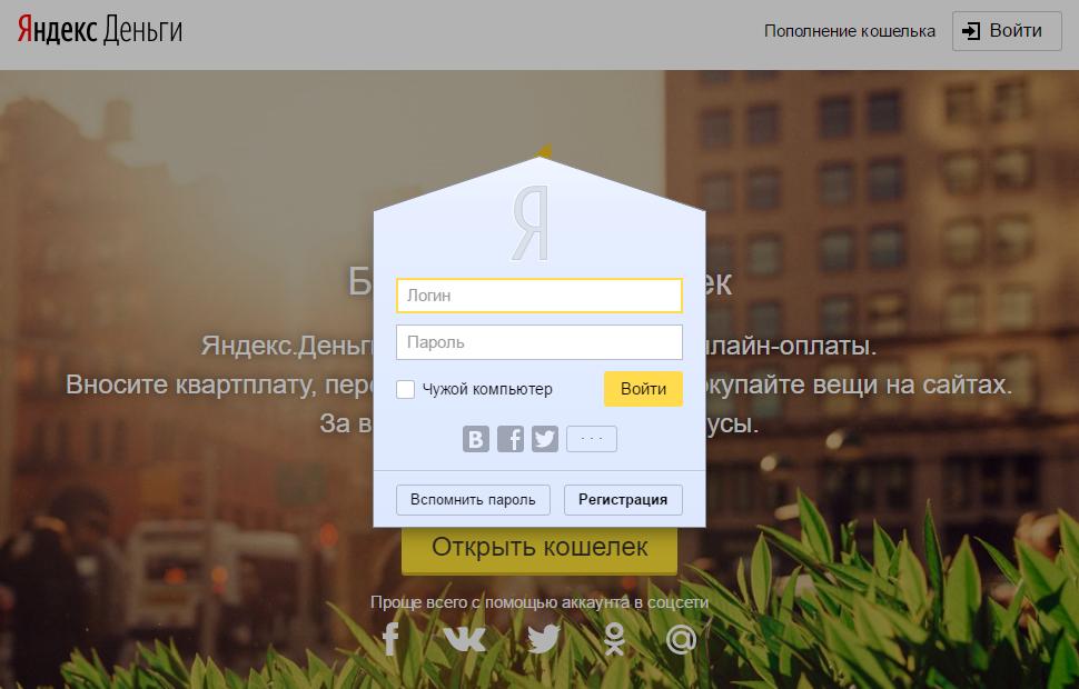Личный кабинет Яндекс Деньги