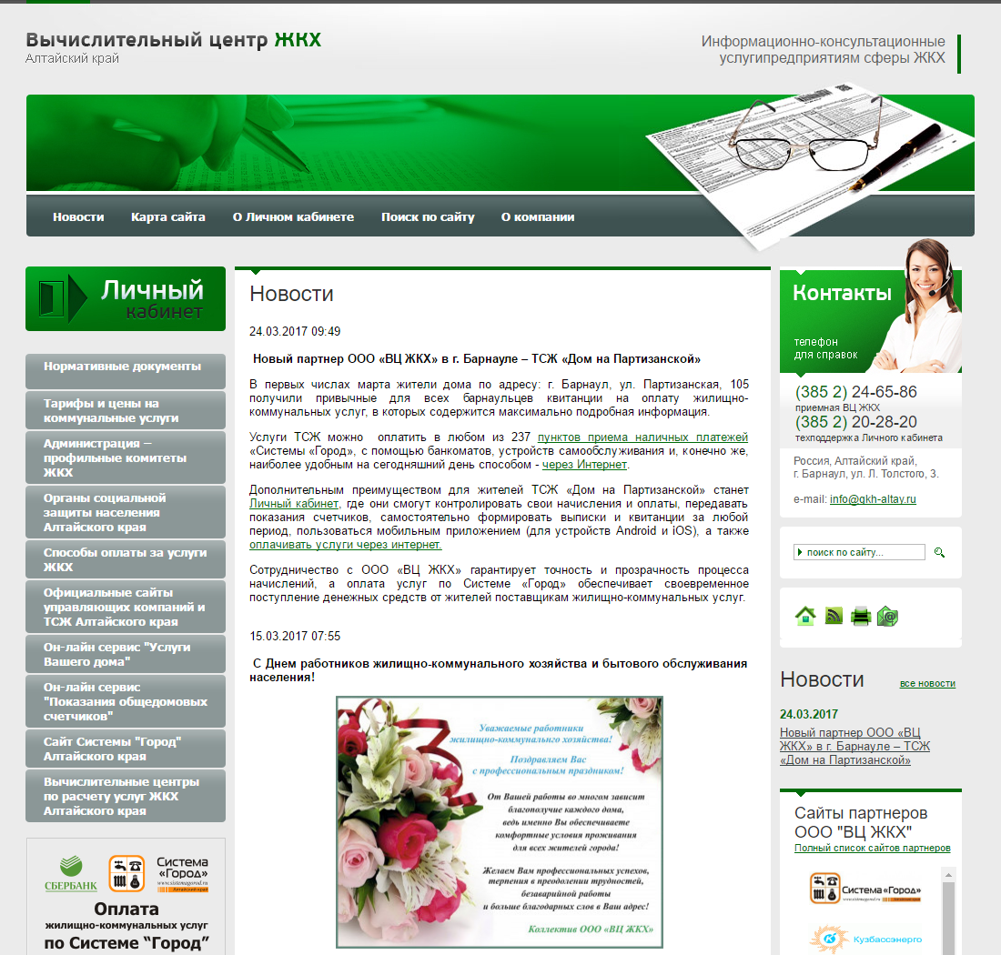 Личный кабинет ЖКХ Барнаул