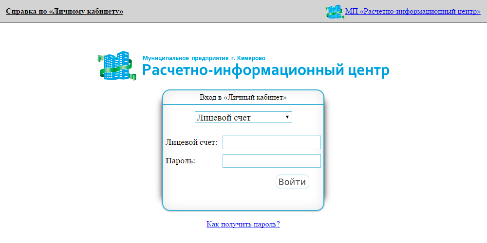 Личный кабинет ЖКХ Кемерово