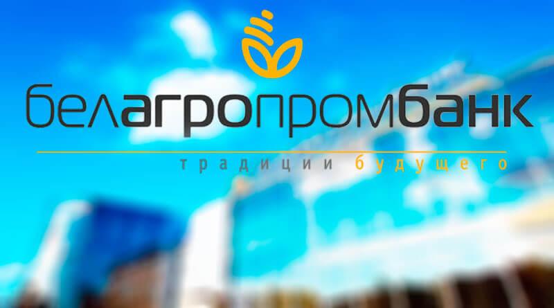 Белагропромбанк личный кабинет