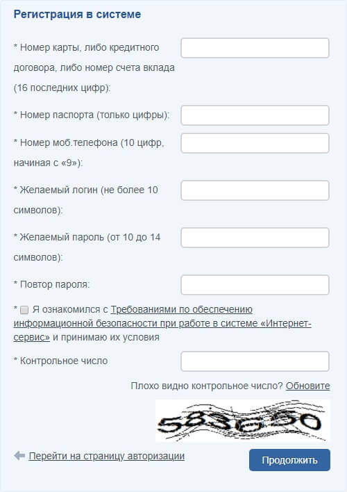 Екатеринбургский Муниципальный Банк (ЕМБ): вход в личный кабинет