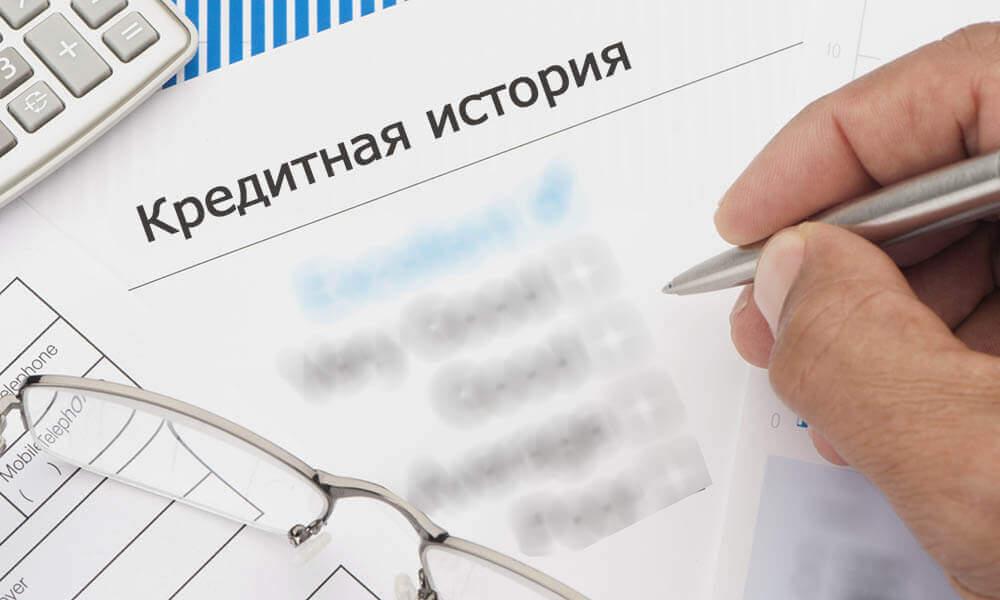 Как проверить кредитную историю?