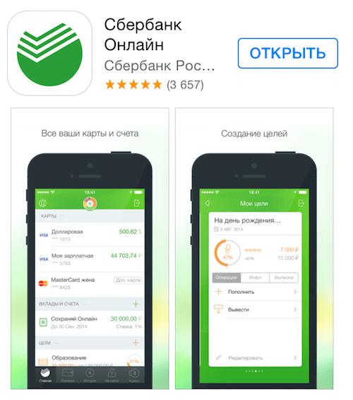 Как скачать и установить мобильное приложение Сбербанк Онлайн