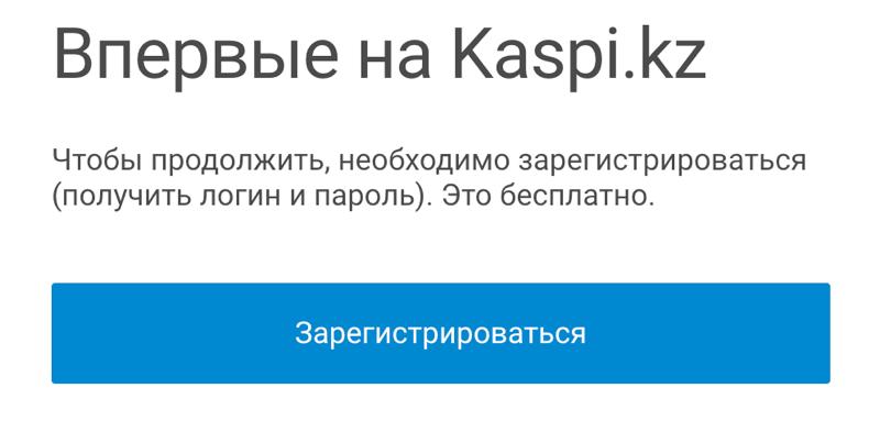 Каспи банк личный кабинет