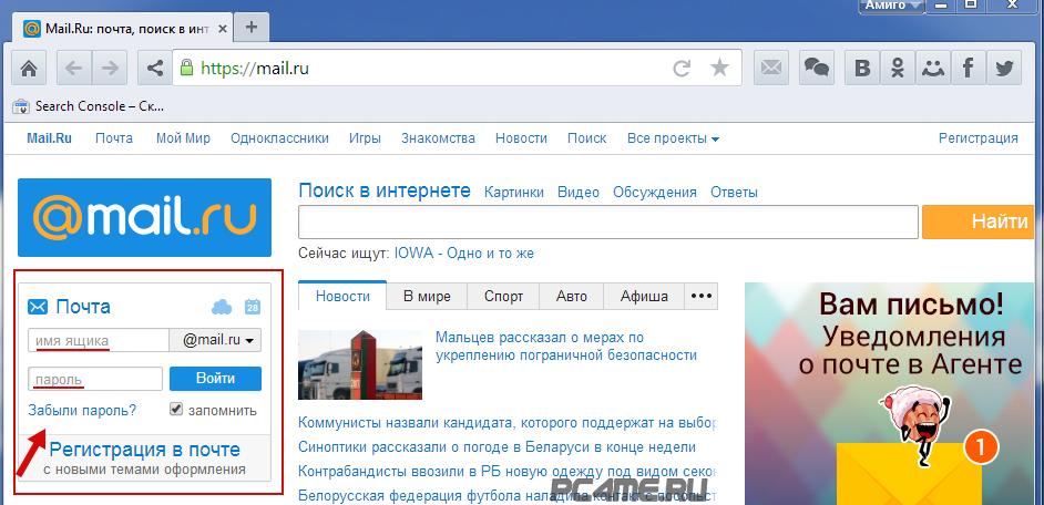Майл.ру почта — вход, регистрация