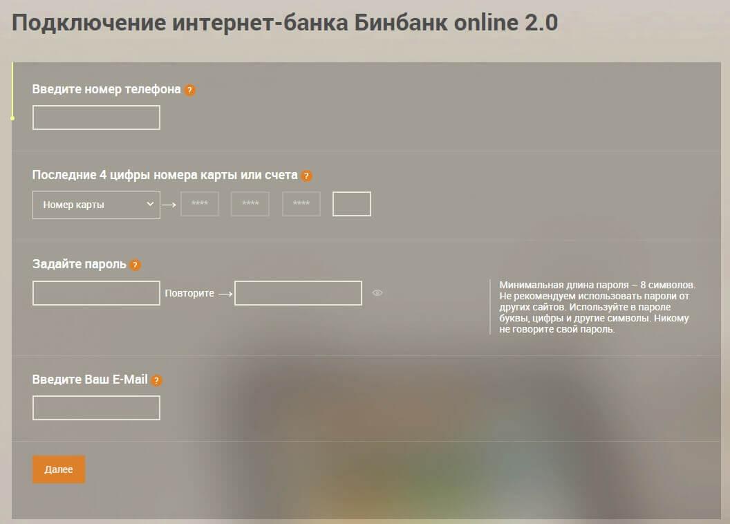 МДМ Банк онлайн личный кабинет