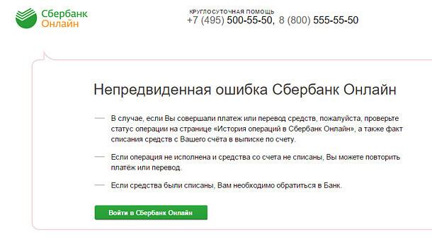 Почему не работает Сбербанк Онлайн