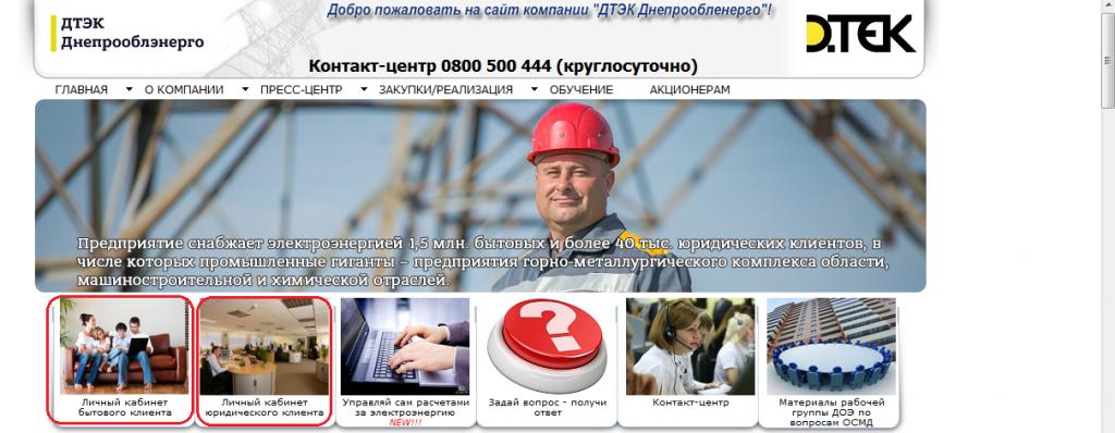 Томск электроэнергия личный кабинет