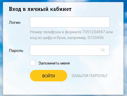 Личный кабинет Билайн Казахстан