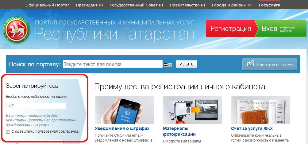Uslugi tatar ru личный кабинет
