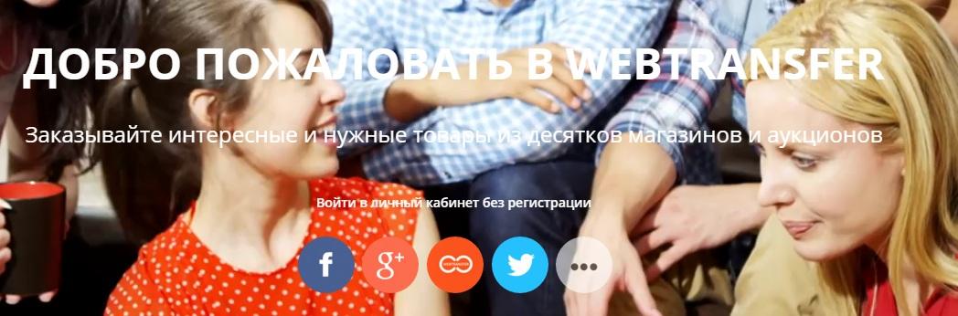 Вебтрансфер Личный кабинет