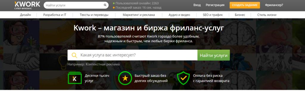 kwork.ru