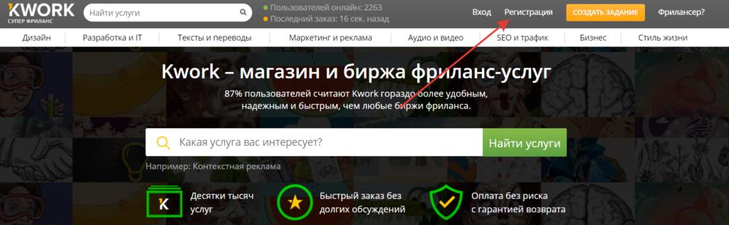 Регистрация kwork.ru