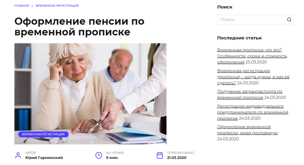 Пенсия при временной регистрации